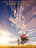 さよならの朝に約束の花をかざろう 前売り特典 クリアファイル 岡田磨里 P.A.WORKS