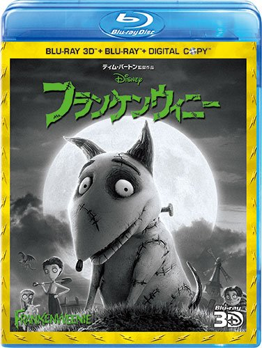 フランケンウィニー 3Dスーパー・セット(3枚組/デジタルコピー付き) [Blu-ray]の詳細を見る