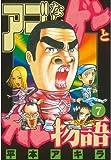 アゴなしゲンとオレ物語(7) (ヤングマガジンコミックス)