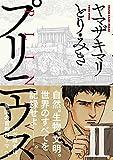 プリニウス 2巻 (バンチコミックス)