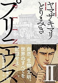 [ヤマザキマリ, とり・みき]のプリニウス 2巻 (バンチコミックス)
