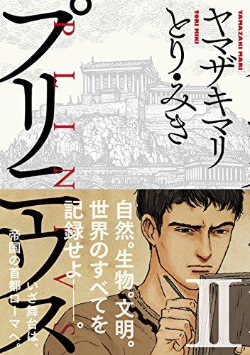 プリニウス 2巻 (バンチコミックス)の詳細を見る