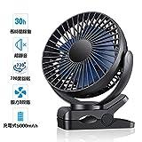【熱中症対策】QZT usb扇風機 卓上扇風機 クリップ 小型扇風機 充電式 usbファン 超強風 静音 5枚羽根 風量3段階調節 360度角度調整 超大容量5000mAh 30時間連続使用