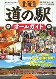 北海道「道の駅」オールガイド