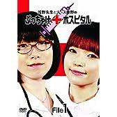 浅野先生とナース鹿野のぶっちゃけホスピタルVol.1 [DVD]