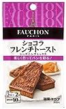FAUCHON シーズニング ショコラフレンチトースト 16g×5個