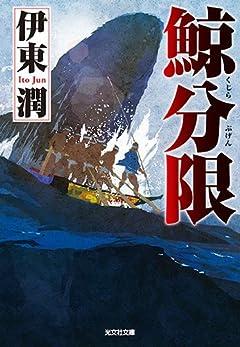 鯨分限 (光文社文庫 い 49-4 光文社時代小説文庫)