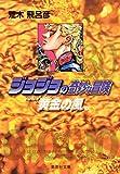 ジョジョの奇妙な冒険 30 Part5 黄金の風 1 (集英社文庫(コミック版))