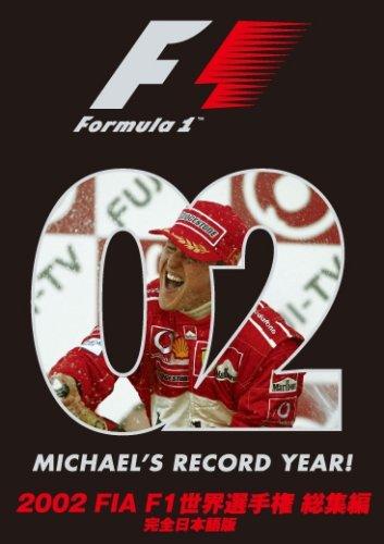 2002 FIA F1世界選手権総集編 [DVD]