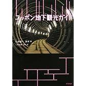ニッポン地下観光ガイド
