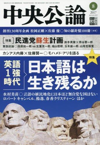 中央公論 2017年 08 月号 [雑誌]