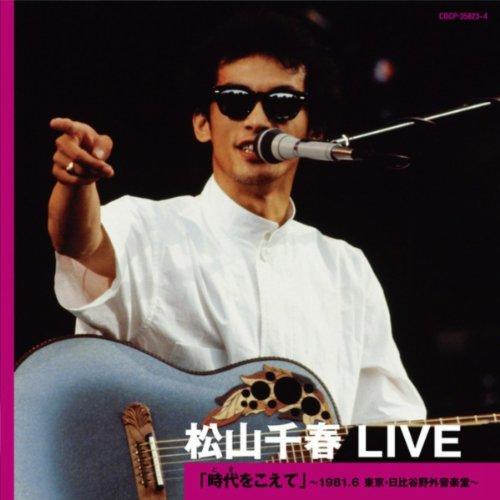 松山千春『長い夜』は発売を反対されていた!?気になる真相&異色のロック曲と言われる今作を徹底紹介!の画像