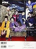 ぴあMUSIC COMPLEX(PMC) Vol.16 (表紙:King Gnu) (ぴあ MOOK) 画像