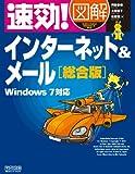 速効!図解インターネット&メール総合版 Windows 7対応 (速効!図解シリーズ)