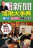池上彰の新聞活用大事典―調べてまとめて発表しよう!〈4〉新聞を作ってみよう!