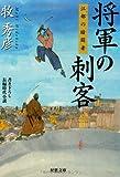 将軍の刺客―江都の暗闘者 (双葉文庫)