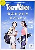 東京ウォーカー2017年10月号