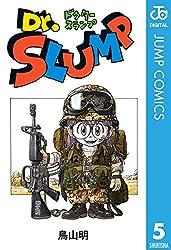 Dr.スランプ 5 (ジャンプコミックスDIGITAL)