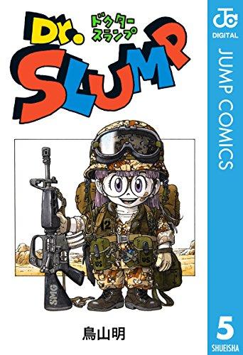 Dr.スランプ 5 (ジャンプコミックスDIGITAL)の詳細を見る