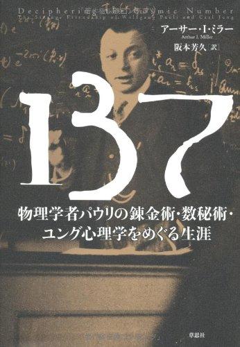 137 物理学者パウリの錬金術・数秘術・ユング心理学をめぐる生涯の詳細を見る