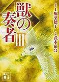 コミック 獣の奏者3 (講談社文庫)