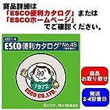 "エスコ G3/4""xPJ3/4""逆止弁(配管末端器具用) EA469BR-16"