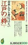 日本人なら身につけたい江戸の「粋」 (KAWADE夢新書)