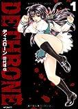 ディスローン1 (フラッパーコミックス)