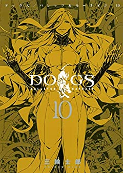 DOGS/BULLETS&CARNAGEの最新刊