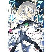 アクセル・ワールド21 ―雪の妖精― (電撃文庫)
