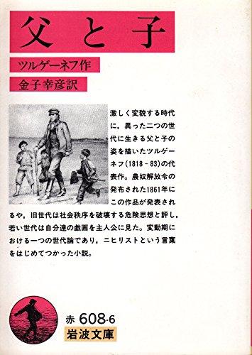 父と子 (岩波文庫 赤 608-6)の詳細を見る