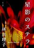星影のステラ (角川文庫)