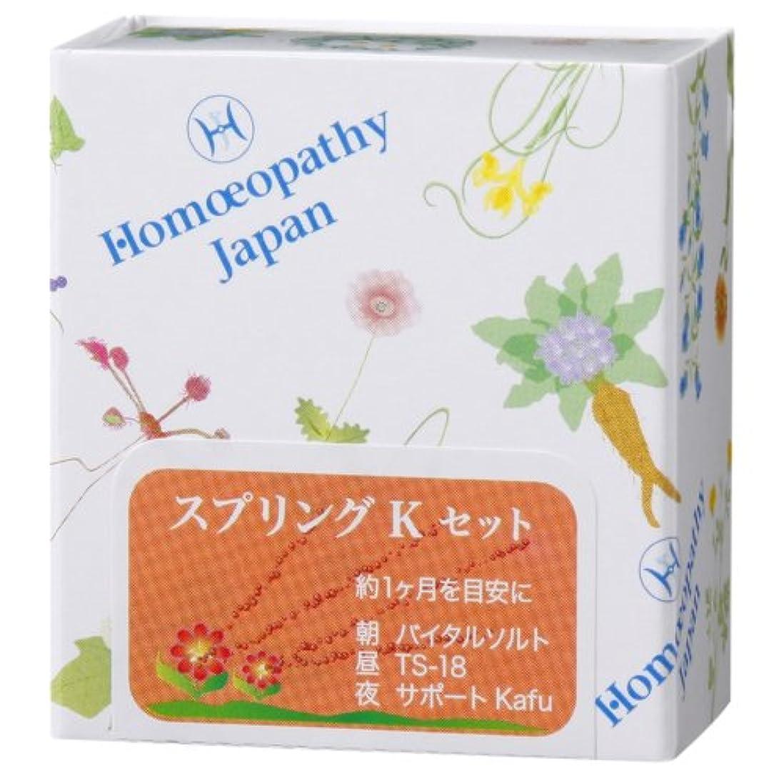 コードモトリー適合するホメオパシージャパンレメディー スプリングKセット