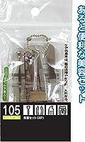 美容セット(4P) 【まとめ買い12個セット】 18-105