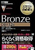 オラクルマスター教科書 Bronze Oracle Database DBA12c 画像