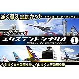 ぼくは航空管制官3エクステンドシナリオ1・東京ビッグウイング大阪パラレルコンタクト [ダウンロード]