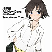 地平線/All New Days