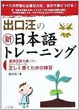 出口汪の新日本語トレーニング―基礎国語力編(下) -