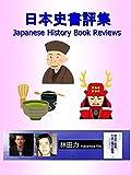 日本史書評集