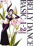BELLY DANCE BASIC 1-2-Maki Oriental Dance- [DVD]