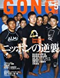 GONG(ゴング)格闘技2009年5月号