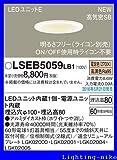 パナソニック ダウンライト LSEB5059LB1