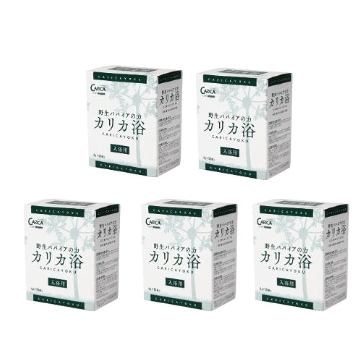 控える取り替えるサイドボードカリカ浴(4g x 10包) 5箱セット + おまけ(カリカ浴 5包付き)