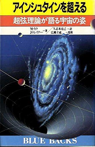 アインシュタインを超える―超弦理論が語る宇宙の姿 (ブルーバックス)の詳細を見る