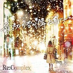 Re:Complex「最初の雪が降る前に」のジャケット画像