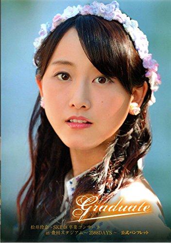 松井玲奈 SKE48 卒業コンサート in 豊田スタジアム〜2588DAYS〜 パンフレット -