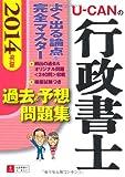 2014年版 U-CANの行政書士 過去&予想問題集【予想模擬試験つき】 (ユーキャンの資格試験シリーズ)