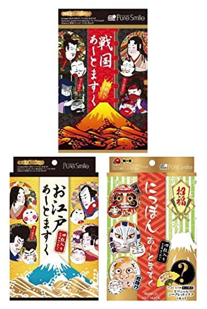 群れ踊り子弓アートマスク パック お江戸アートマスク にっぽんアートマスク 戦国アートマスク おもしろ 3BOX 12種セット