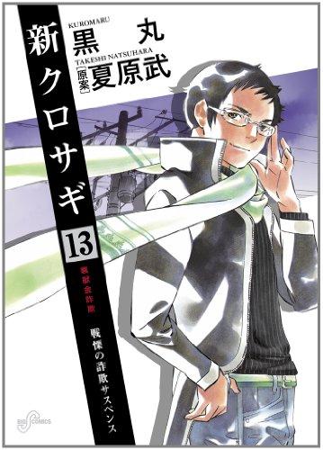 新クロサギ 13 (ビッグコミックス)