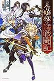 元令嬢様の華麗なる戦闘記 (カドカワBOOKS)